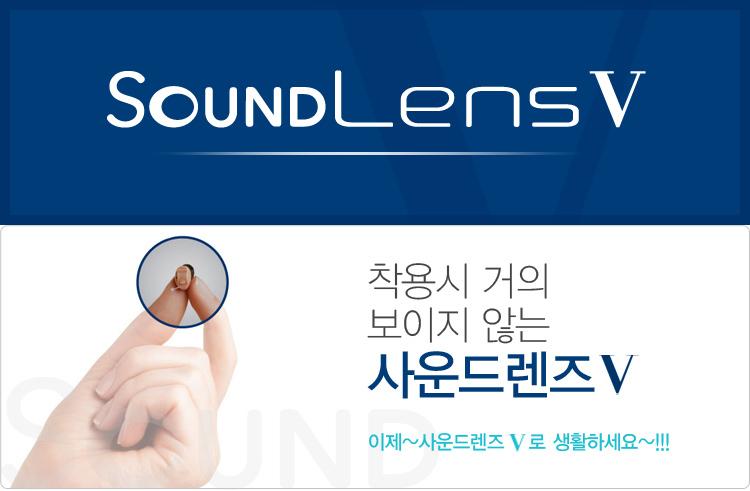 사운드렌즈-이미지00